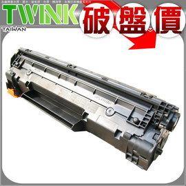 HP CB436A 環保黑色碳粉匣 HP LJ P1505  P1505n  M1522n