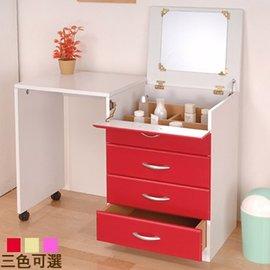 C B  伸縮兩用化妝桌櫃