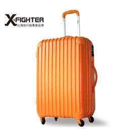 品~海亞HAYACITY~捍衛戰士 X~FIGHTER ► 強化ABS 超輕量 素色 旅行