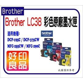 ~整組 ~Brother LC38 38 LC~38 BK 墨水匣, DCP~195C D