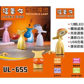 ~福氣牛~LED觸控檯燈(UL~655)