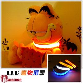 【winshop】A2037 LED反光寵物項圈(M)/LED發光項圈/寵物項圈/LED頸圈/閃光項圈/夜光項圈/狗用品