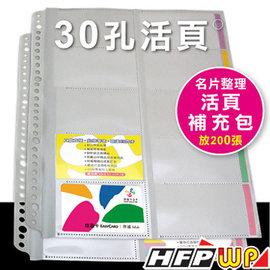 65折~10個量販~HFPWP 10張30孔名片簿內頁 製 環保 NP500~IN~10