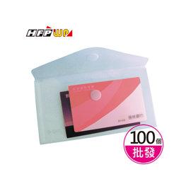 6折~100個 ~HFPWP 10個支票型黏扣文件袋 環保無毒 非大陸製 G905~100