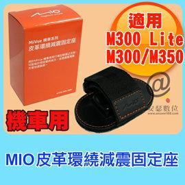 Mio 機車用 原廠【減震固定座】適用 M300 lite / M300 / M350 / M550 / M500 / M560