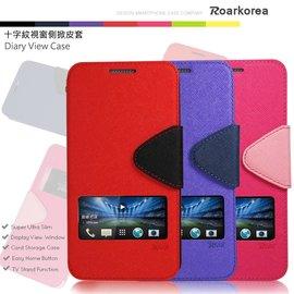 HTC Desire 816 A5 816G dual 十字紋視窗側掀皮套 保護套 磁吸保
