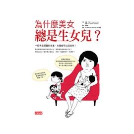 胖嘟嘟 ~三采~013201011 為什麼美女總是生女兒?~Mind Map~ 195