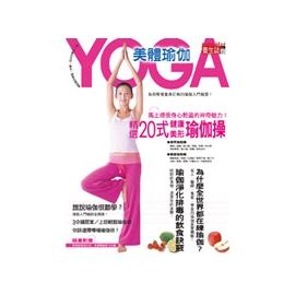 胖嘟嘟 ^~三采~L0713 美體瑜伽YOGA~三采養生誌^~ 149