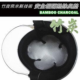 【MACPOLY】免  二件組  製  竹之寶竹炭奈米新科技安全帽隔熱除臭墊  半罩或全罩