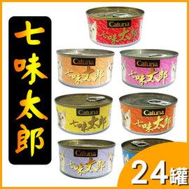 ~最受 ^~新貨到~Catsin  Catuna 七味太郎 貓罐~24罐量販~全口味 混搭