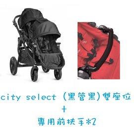 【紫貝殼】『GAC01-4+GB08-4+GD13*2』【限量●黑框黑】Baby Jogger City Select 前後雙人座位+專用前手扶*2
