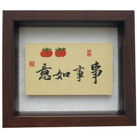 陳文彬事事如意書法字畫 小品字畫~S1 羅丹畫廊 含框23X26公分 100%手繪手寫
