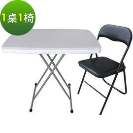 【免工具】49.5x寬76.5x高37-74/公分(桌面4.5公分厚)六段式可調整-折疊桌椅組/電腦桌椅組/餐桌椅組/休閒桌椅組(1桌1椅)-HL-SJ32+ZF0170-1