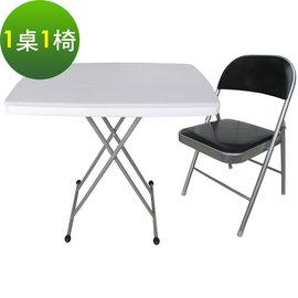 【免工具】49.5x寬76.5x高37-74/公分(桌面4.5公分厚)六段式可調整-折疊桌椅組/電腦桌椅組/餐桌椅組/休閒桌椅組(1桌1椅)-HL-SJ32+HZ2009-1