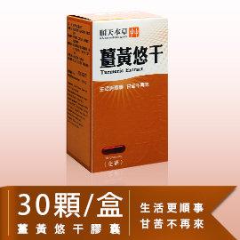 薑黃悠干膠囊 (30顆/盒)【順天堂★順天本草】➠ 促進新陳代謝