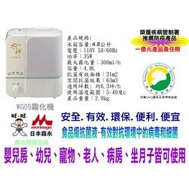 【諾羅病毒/流感病毒/肺炎鏈球】水神霧化器 WG-09 + 10L桶裝抗菌液*5+ 500 ml居家專用瓶*2