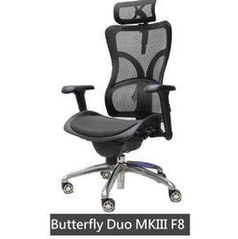 ~耀偉~ Butterfly DUO MK3 ^(F8^) 款 人體工學椅 辦公椅 電腦椅