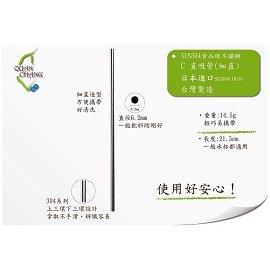 ~QC館~SUS304細^(C^)直 鋼材 食品級不鏽鋼吸管 環保吸管 單支 100^%