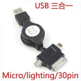 iphone4 iphone5 ipad micro usb 三合一 USB 手機伸縮線/充電線/伸縮線(黑/白)