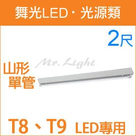 ~有燈氏~舞光LED T8 T9 空台 2尺 單管 山形 吸頂燈具 不含光源~LED~21