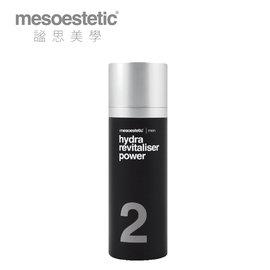 【mesoestetic 谧思美学】男性赋活修护精华  ◆国际明星爱用~西班牙医美品牌◆