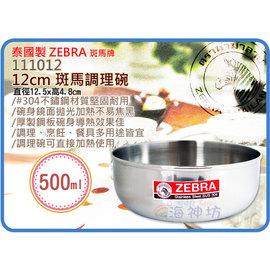 海神坊 泰國製 ZEBRA 111012 12cm 斑馬調理碗 調理鍋 湯鍋 打蛋碗 多用