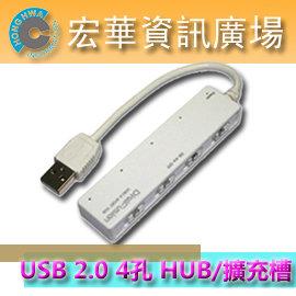 ~宏華資訊廣場~ 伽利略科技 DigiFusion USB 2.0 獨立On Off開關