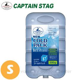 【鹿牌 CAPTAIN STAG】NEW COLD PACK 保冷劑 (S,500g) .冷媒.冰桶.冰磚/戶外行動冰箱專用環保冰塊.冰桶附件/ UE-3003