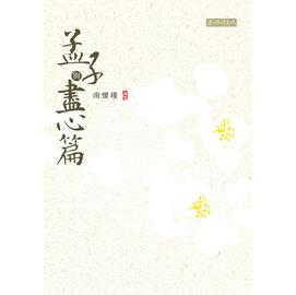 白象文化生活館 - 孟子與盡心篇