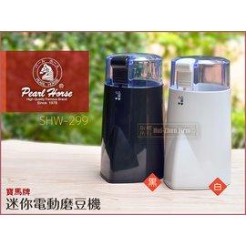 【 寶馬牌】電動磨咖啡豆機 shw-299 速度比手搖磨豆機快  貨.可配合咖啡豆.濾器.