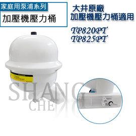 【ShangCheng】1 2HP、1 4HP加壓機 壓力桶 水壓機 加壓馬達 增壓機壓力