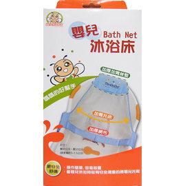 mini BeBe嬰兒沐浴床