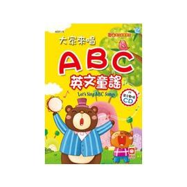 4037~15 大家來唱ABC英文童謠 彩色精裝書 CD