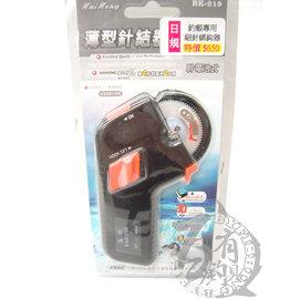 ◎百有釣具◎日規 BK-219 細針薄型綁鉤器 / 薄型針結氣 ~釣蝦專用