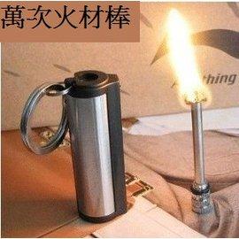 (禮物) 創意不鏽鋼防水 迷你加油 萬次火柴/火柴/防風打火機 (帶鑰匙圈)