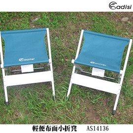 【ADISI】新款 超輕量鋁合金輕便布面休閒椅(二張合購/附贈收納袋) 小折凳.折疊椅.摺疊椅.折合椅/1200D耐磨布 非Coleman Logos AS14136
