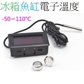 (魚缸/冰箱) 探針耐高低溫 最小數位顯示電子溫度計 1米 [BOM-00003]