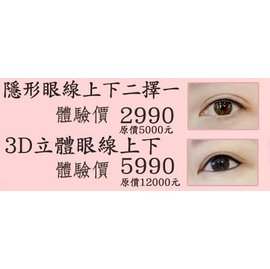 隱形眼線療程 課程