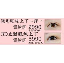 3D立體眼線療程 課程
