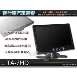 音仕達汽車音響 7吋顯示器 固定式螢幕 附支架 適用於監控系統/倒車攝影/行車記錄器
