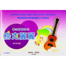 魔法音樂學校~烏克麗麗進階^~二^~~~陽光森林篇Starting Ukulele~mag