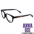 Anna Sui安娜蘇 Dolly Girl系列光學眼鏡繽紛印花款•黑~DG510001~