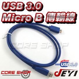 ~酷銳科技~JEYI 佳翼 USB 3.0 延長線 1米 超高速一次注塑成型無氧銅心Mic