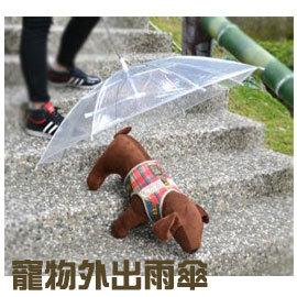 ~ ~寵物外出雨傘^(中小型犬 ^)