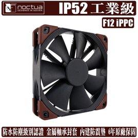 地瓜球~  Noctua 貓頭鷹 NF F12 iPPC 12公分 風扇 工業級 IP5