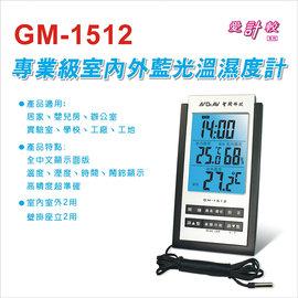 【聖岡】專業級室內外藍光溫濕度計 《GM-1512 / GM1512》