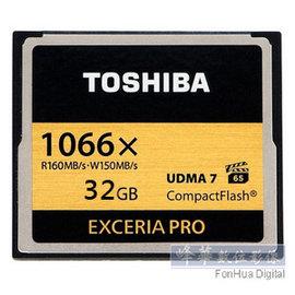 東芝 TOSHIBA EXCERIA PRO 32GB 1066X CF 高速記憶卡 富基