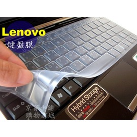 GENE矽膠鍵盤膜╭~Lenovo G710 含數字鍵 Series 矽膠保護膜