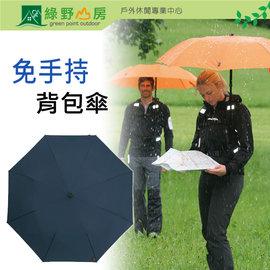 ~綠野山房~EuroSCHIRM 德國 TELESCOPE HANDSFREE折疊伸縮雨傘
