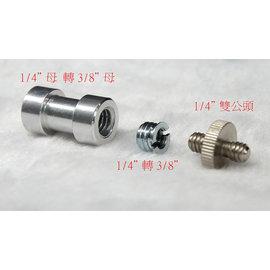 ~eYe攝影~燈架接口1 4~3 8轉換螺絲 腳架轉燈架套件 1 4公母頭轉換 轉換螺絲